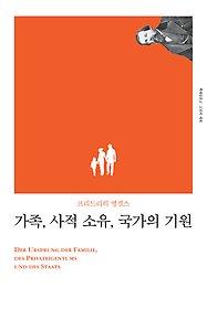 가족, 사적소유, 국가의 기원