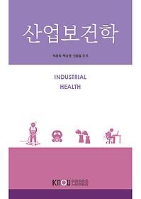 산업보건학