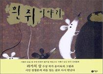 흰 쥐 이야기