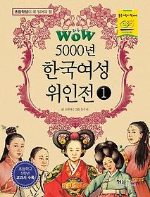 WOW 5000년 한국여성 위인전 1