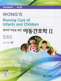 (영아와 아동을 위한) 아동간호학. 2