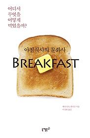 아침식사의 문화사 Breakfast