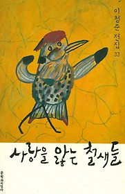 사랑을 앓는 철새들 (양장본)