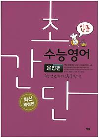초간단 수능영어 - 문법편 입문