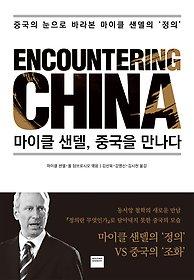 마이클 샌델, 중국을 만나다