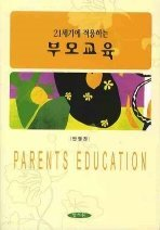 21세기에 적응하는 부모교육
