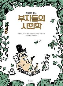 부자들의 사회학