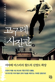 고구레 사진관 (상)