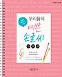 우리들의 예쁜 손글씨 : 다꾸체
