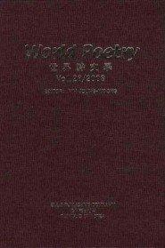 세계시문학 WORLD POETRY VOL.26 (2008)