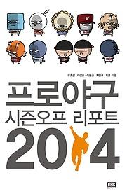 프로야구 시즌오프 리포트 2014