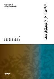 달밤의 약속, 완월회맹연 읽기