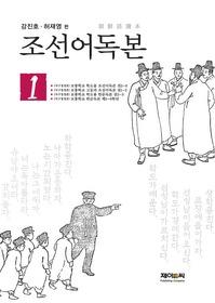 조선어독본 1
