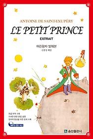 LE PETIT PRINCE EXTRAIT