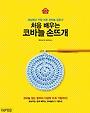 처음 배우는 코바늘 손뜨개 (서고O67)