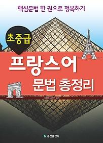 초중급 프랑스어 문법 총정리