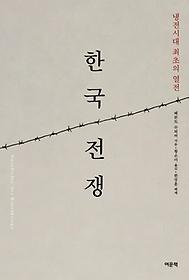 한국전쟁 - 냉전시대 최초의 열전