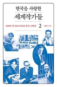 한국을 사랑한 세계작가들 2