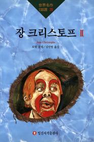 장 크리스토프 2