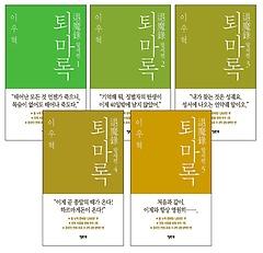 퇴마록 말세편 1~5권 세트