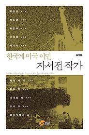 한국계 미국 이민 자서전 작가