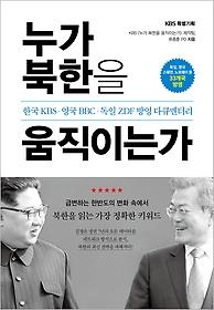 (KBS 특별기획) 누가 북한을 움직이는가 : 한국 KBS·영국 BBC·독일 ZDF 방영 다큐멘터리