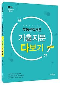 2019 부동산학개론 기출지문 다보기