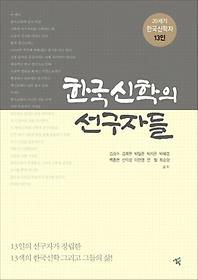 한국신학의 선구자들