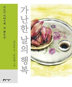 가난한 날의 행복 (큰글자책)