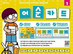 어순 카드 1 English Word Order
