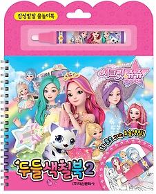 시크릿 쥬쥬 별의 여신 두들 색칠북 2