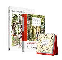 "<font title=""너의 숲이 되어줄게 + 애뽈의 365일 숲소녀 달력 + 애뽈의 숲소녀 컬러링북 패키지 (전 3권)"">너의 숲이 되어줄게 + 애뽈의 365일 숲소녀...</font>"