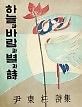 하늘과 바람과 별과 시 - 윤동주 유고시집, 1955년 10주기 기념