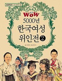 WOW 5000년 한국여성 위인전 2