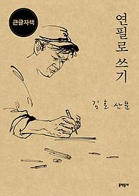 연필로 쓰기 (큰글자책)