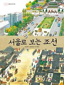서울로 보는 조선