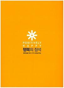 블룸북 : 행복의 정석