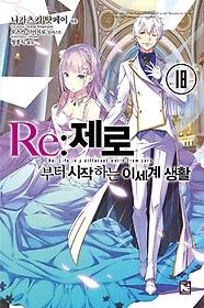 Re : 제로부터 시작하는 이세계 생활 18