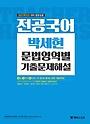 해커스 2021 전공국어 박세현 문법영역별 기출문제해설