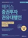 해커스 2020 증권투자권유대행인 최종핵심정리문제집
