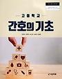 [교과서] 2015개정/고등학교 간호의기초 피앤피북/교과서 새책수준