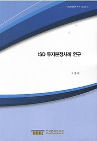 ISD 투자분쟁사례 연구