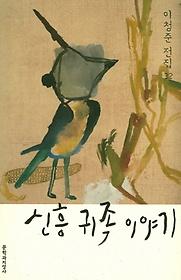 신흥 귀족 이야기 (무선본)