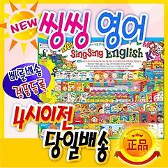 """<font title=""""[한국헤르만헤세] NEW 씽씽영어_Sing Sing English (전63권+부록) / 씽씽펜별도/ 2019년 최신개정판"""">[한국헤르만헤세] NEW 씽씽영어_Sing Sing ...</font>"""