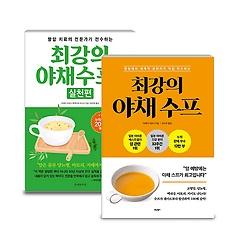 최강의 야채 수프 1-2(실천편) 세트
