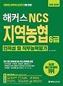 해커스 2020 NCS 지역농협 6급 인적성 및 직무능력평가