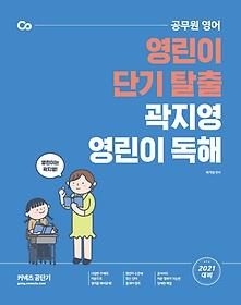 2021 곽지영 영린이 독해