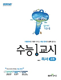 수능1교시 독서 (2021년용)