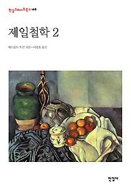 제일철학 2