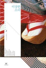 "<font title=""이상한 소리 - 창비세계문학 단편선 일본편 "">이상한 소리 - 창비세계문학 단편선 일본편...</font>"